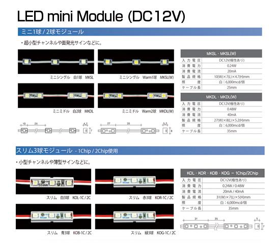 DC12Vmini